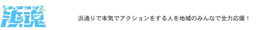 ハマコン(浜魂) logo